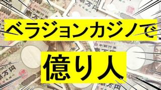 ベラジョンカジノ 億