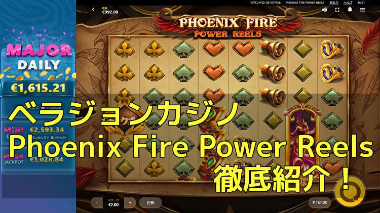 ベラジョンカジノ Phoenix Fire Power Reelsの紹介