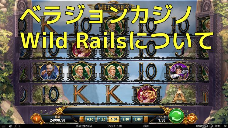 ベラジョンカジノ Wild Rails