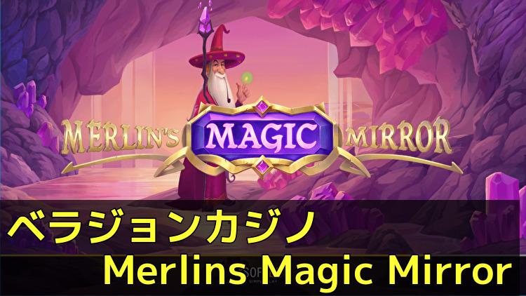 ベラジョンカジノ Merlin's Magic Mirrorについて