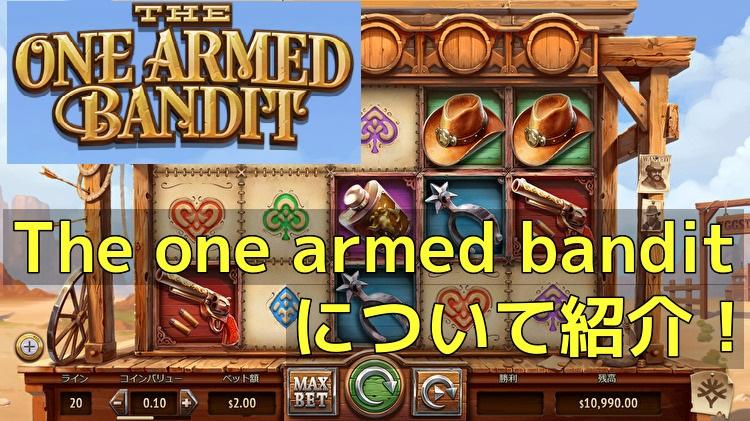 ベラジョンカジノ The one armed bandit