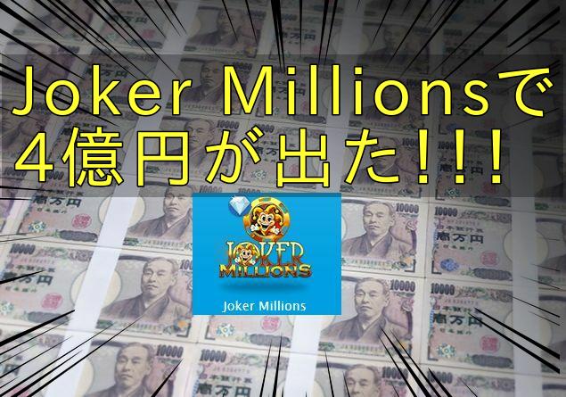 Joker Millionsは4億円出た