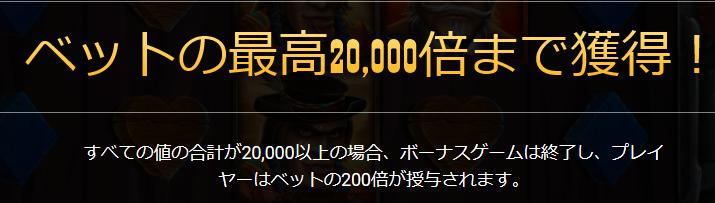 Money Train 最大20,000倍