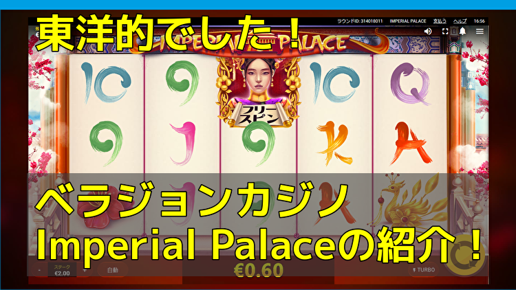 ベラジョンカジノ Imperial Palace