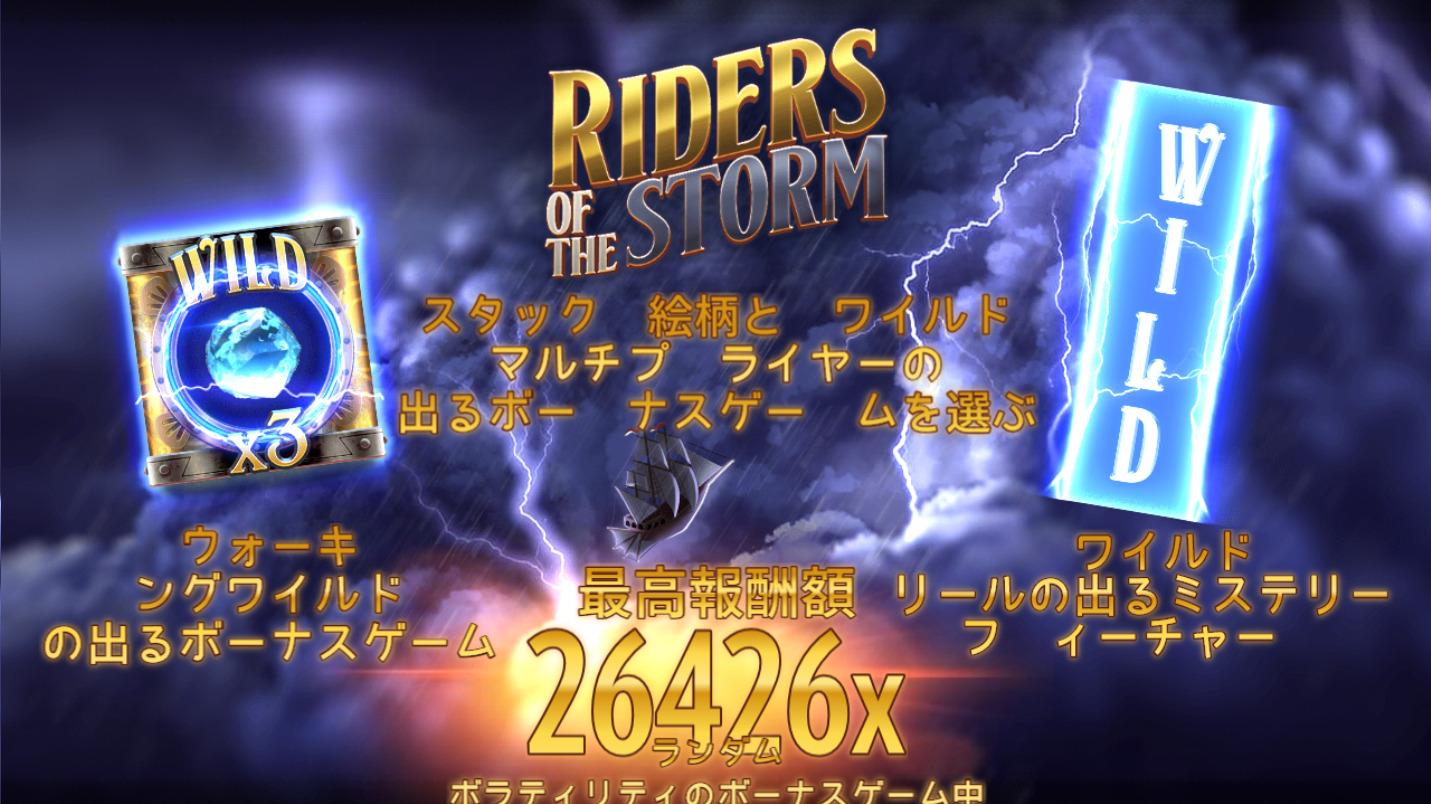 ベラジョンカジノRiders of the Stormの特徴