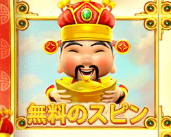 God Of Wealth キャラ