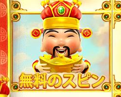 God Of Wealth キャラ