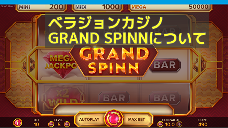 ベラジョンカジノ GRAND SPINNについて