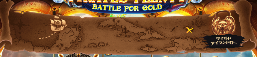 Pirates Plenty Battle for Goldの遊び方