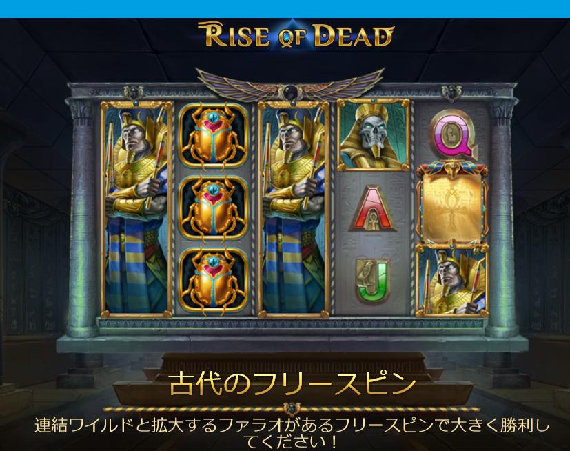 ベラジョンカジノ Rise of Dead