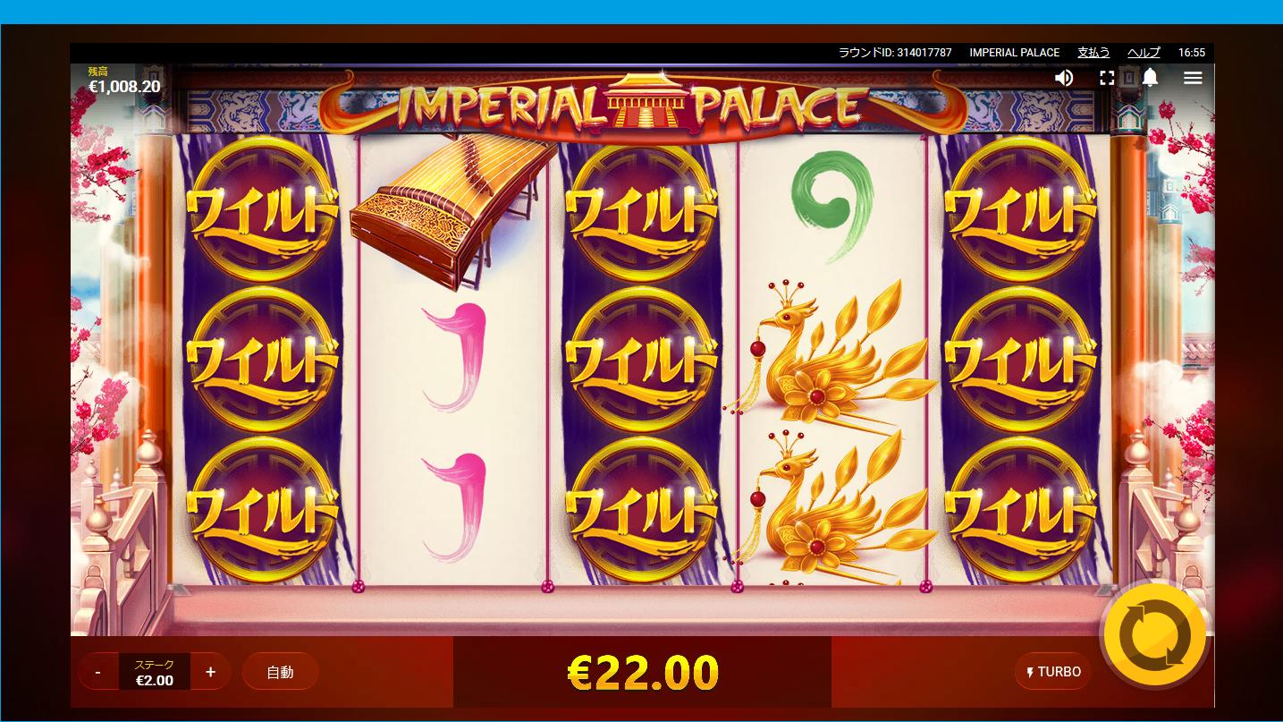 ベラジョンカジノImperial Palace の特徴