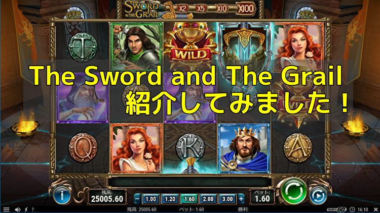 ベラジョンカジノ The Sword and The Grail