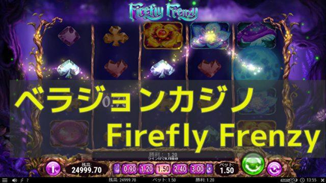 ベラジョンカジノ Firefly Frenzyの紹介
