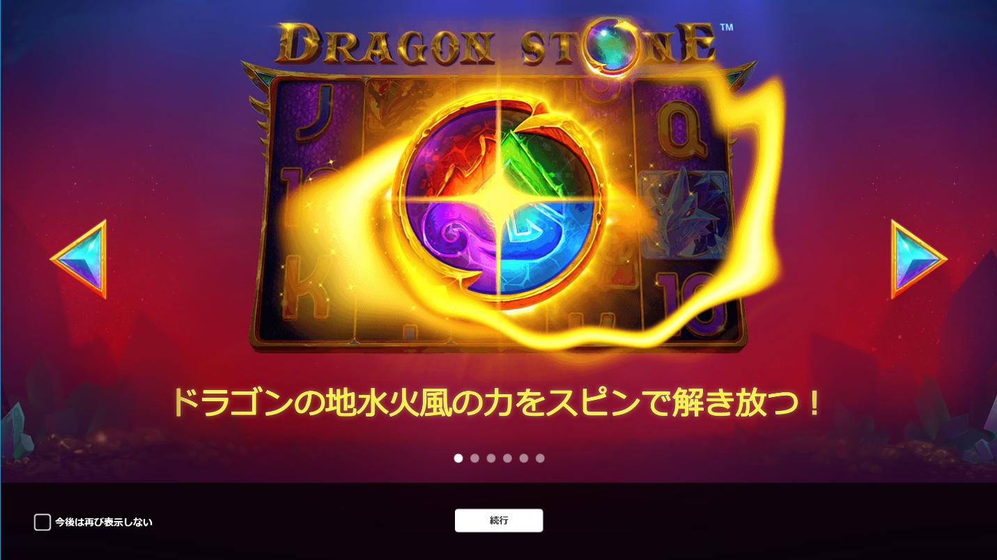 Dragon Stoneスタート