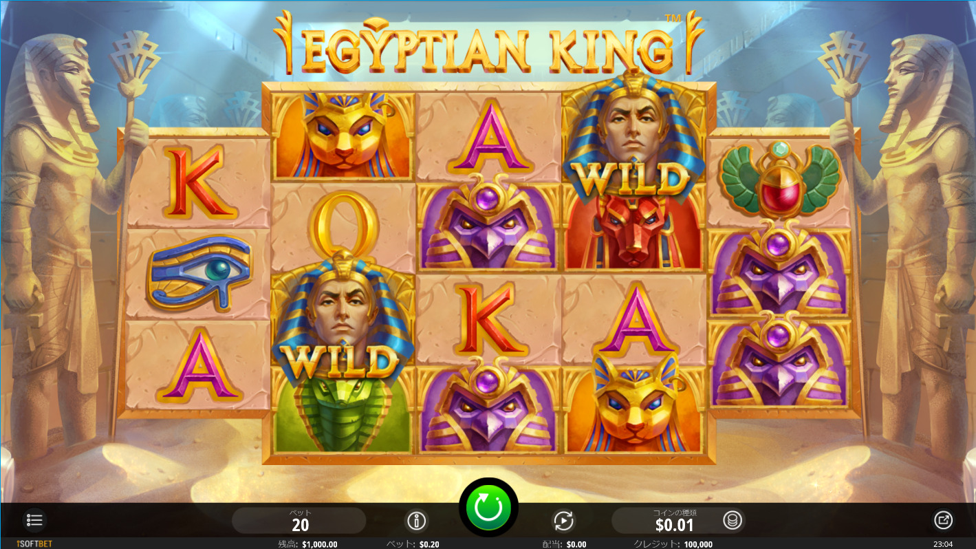 Egyptian Kingの特徴