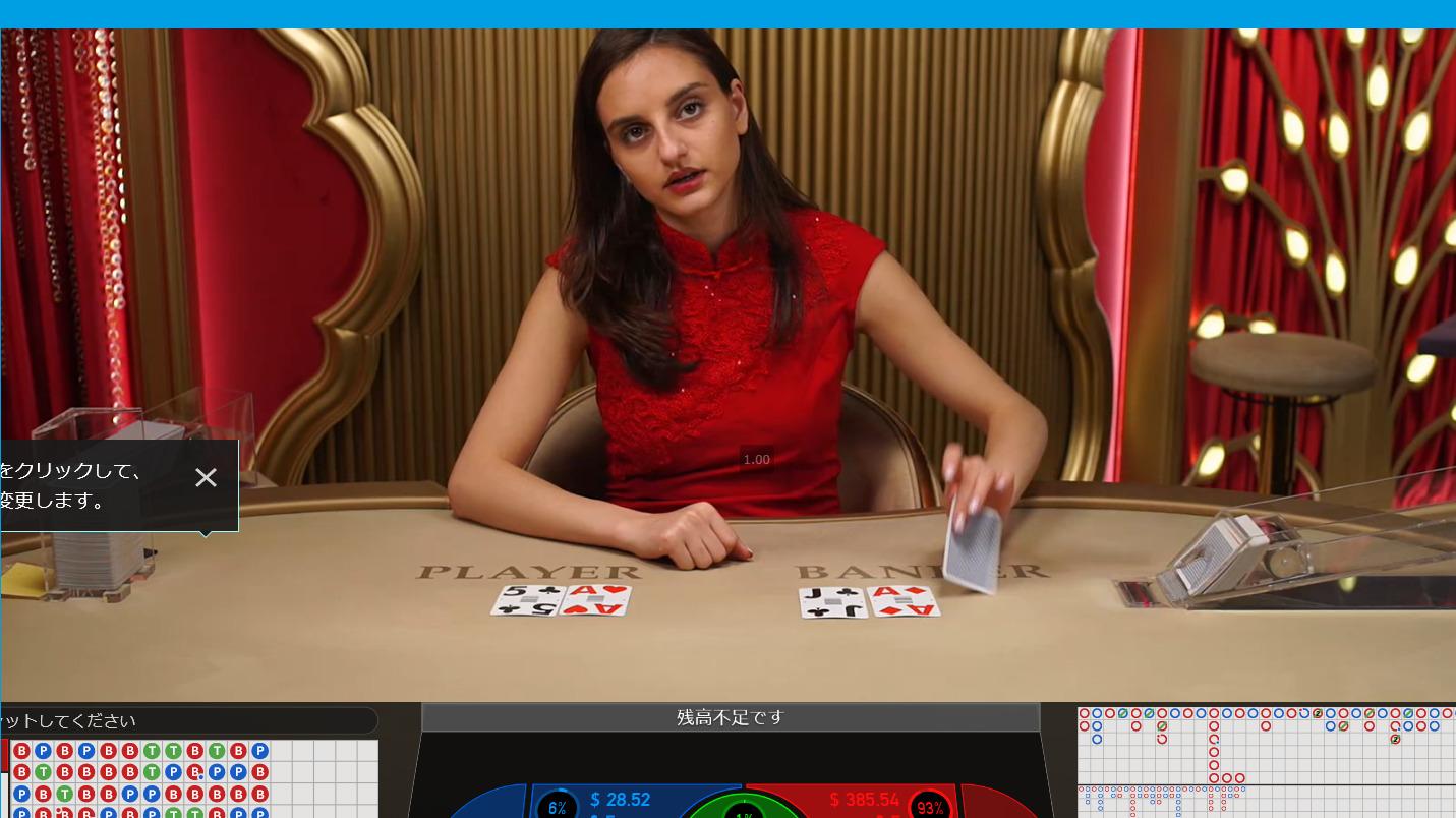 ベラジョンカジノ スピードバカラE