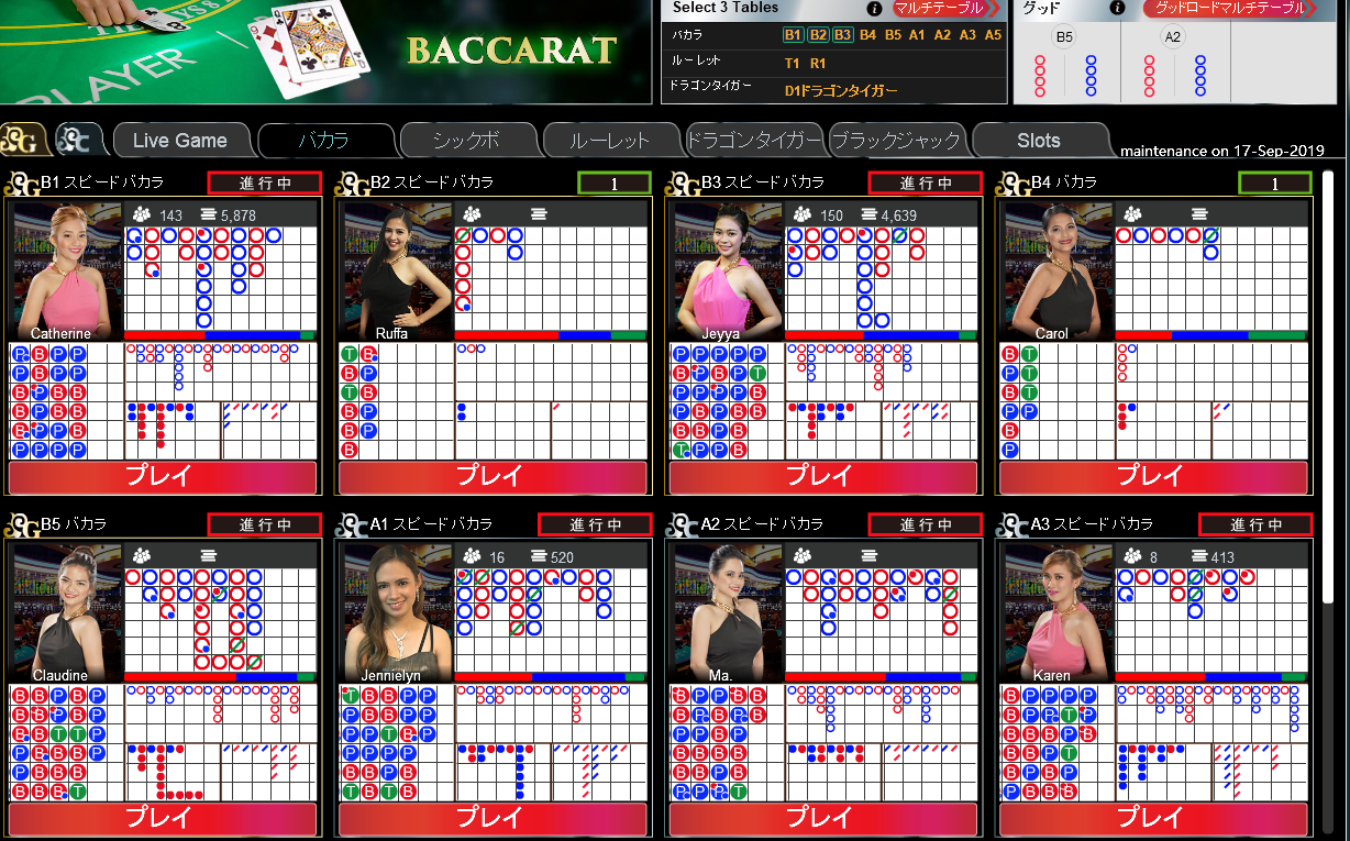 Live Squeeze Baccarat (Singapore) 一覧