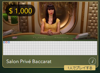 ベラジョン salon private baccarat