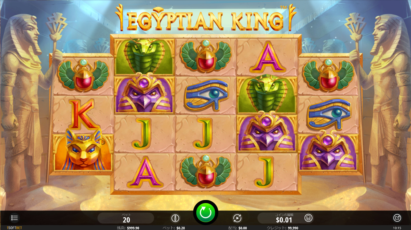 Egyptian King画面