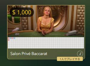 ライブバカラ Salon Prive Baccarat