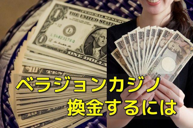 ベラジョンカジノ 換金